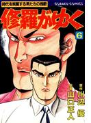 修羅がゆく(6)