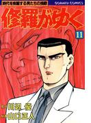 修羅がゆく(11)