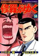 修羅がゆく(14)