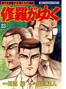 修羅がゆく(23)