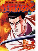 修羅がゆく(32)