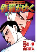 修羅がゆく(33)