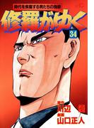 修羅がゆく(34)