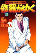 修羅がゆく(35)