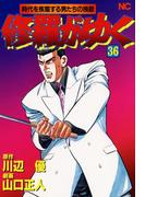 修羅がゆく(36)