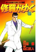 修羅がゆく(37)
