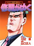 修羅がゆく(39)