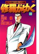 修羅がゆく(40)