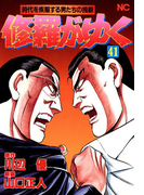 修羅がゆく(41)