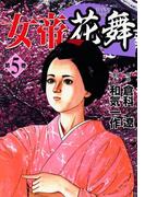 女帝花舞(5)