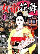 女帝花舞(11)