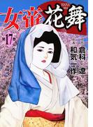 女帝花舞(17)
