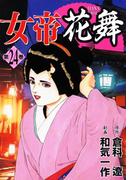 女帝花舞(24)