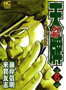 天牌外伝(6)