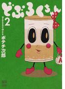 どぶろくちゃん(2)