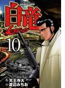 白竜-LEGEND-(10)
