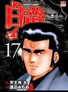白竜-LEGEND-(17)