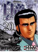【期間限定価格】白竜-LEGEND-(20)