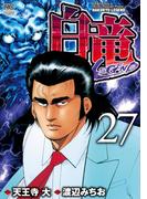 白竜-LEGEND-(27)