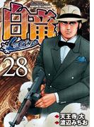 白竜-LEGEND-(28)