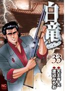白竜-LEGEND-(33)