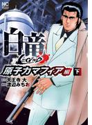 白竜LEGEND~原子力マフィア編(2)