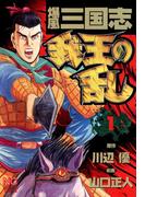 爆風三国志我王の乱(1)