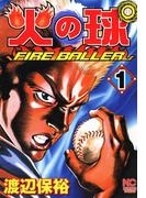火の球 ~FIRE BALLER~(1)