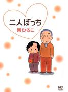 二人ぼっち(1)