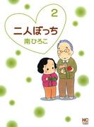 二人ぼっち(2)
