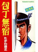 包丁無宿(3)