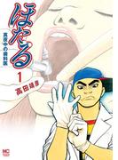 ほたる~真夜中の歯科医(1)