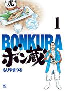 ボン蔵(1)