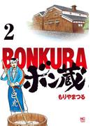 ボン蔵(2)