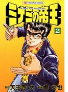 【期間限定 無料】ミナミの帝王(2)