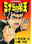 【期間限定 無料】ミナミの帝王(3)