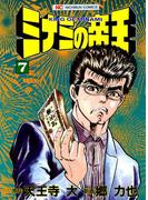 ミナミの帝王(7)