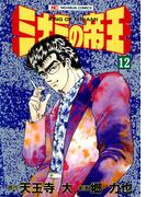 ミナミの帝王(12)