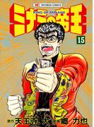 ミナミの帝王(15)