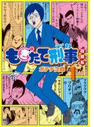 もぎたて刑事柑橘系(1)