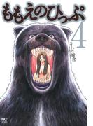 ももえのひっぷ(4)