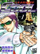 六本木特命刑事Cool(1)
