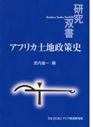 アフリカ土地政策史 (研究双書)