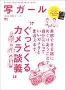 【期間限定ポイント40倍】写ガール Vol.26