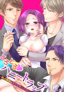 とろとろ・ハニートラップ~新人探偵の淫らなおつとめ(7)
