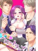 とろとろ・ハニートラップ~新人探偵の淫らなおつとめ(8)