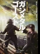 ガンメタル・ゴースト (創元SF文庫)(創元SF文庫)