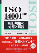 ISO 14001:2015〈JIS Q 14001:2015〉新旧規格の対照と解説 (Management System ISO SERIES)