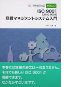 やさしいISO 9001〈JIS Q 9001〉品質マネジメントシステム入門