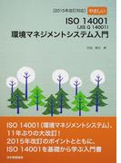 やさしいISO 14001〈JIS Q 14001〉環境マネジメントシステム入門
